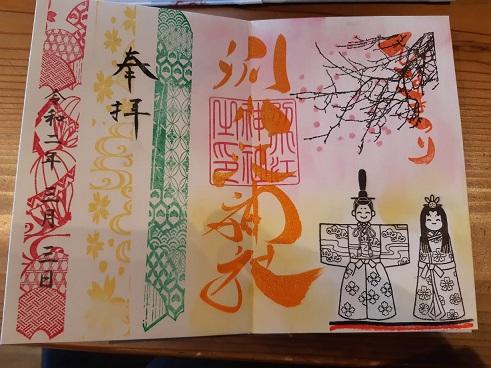 雛祭り御朱印(別小江神社)