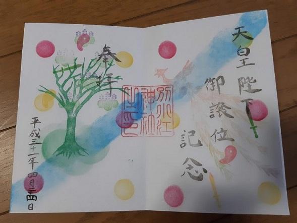 天皇陛下御譲位記念御朱印(別小江神社)