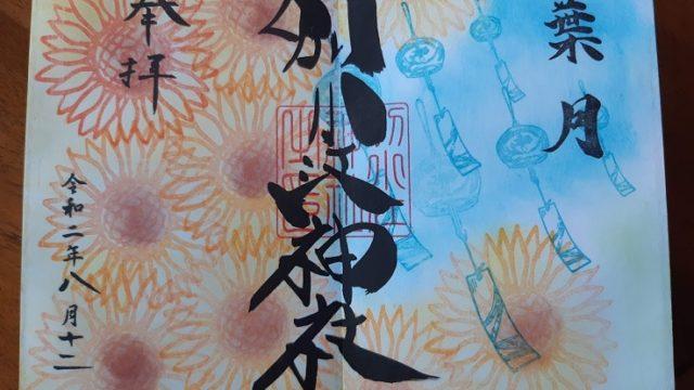 別小江神社の8月御朱印