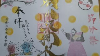 別小江神社の節分祭御朱印