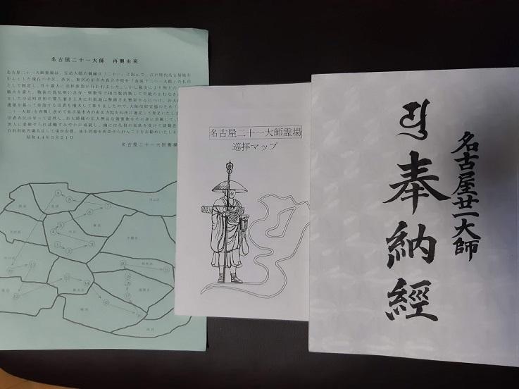 名古屋二十一大師霊場の奉納経・マップ地図