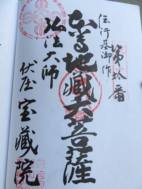 第十番札所「雲龍山 宝蔵院」の御朱印
