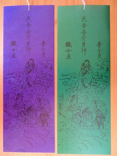星神社の短冊