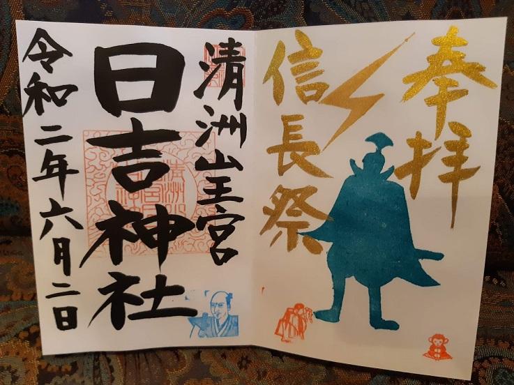 日吉神社の信長祭限定御朱印