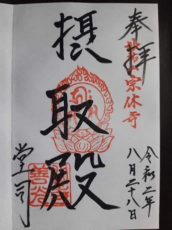 関善光寺の御朱印(摂取殿)