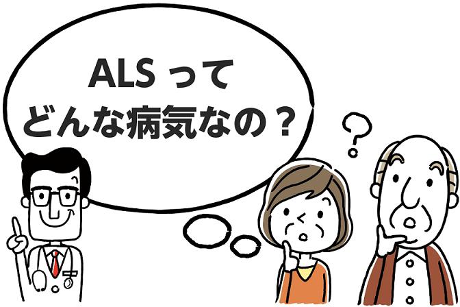 ALSとは?