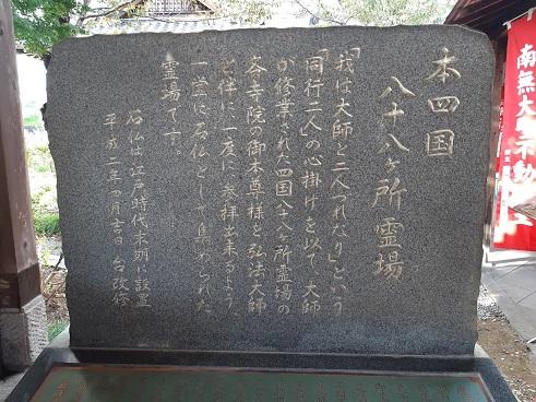 鏡島弘法のお砂踏み