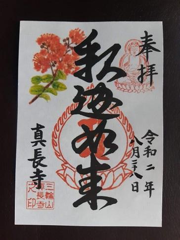 真長寺の花の御朱印