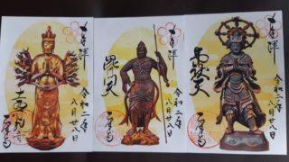 鏡島弘法の重要文化財御朱印