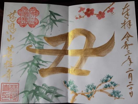 菩提禅寺のアート御朱印