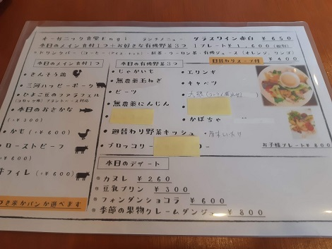 オーガニック食堂 Engiのメニュー