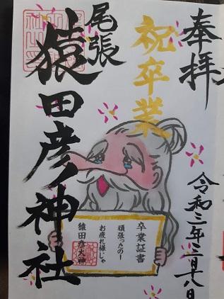 尾張猿田彦神社の限定アート御朱印
